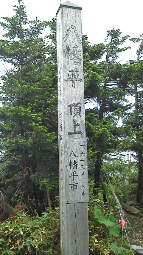 八幡平山頂.jpg