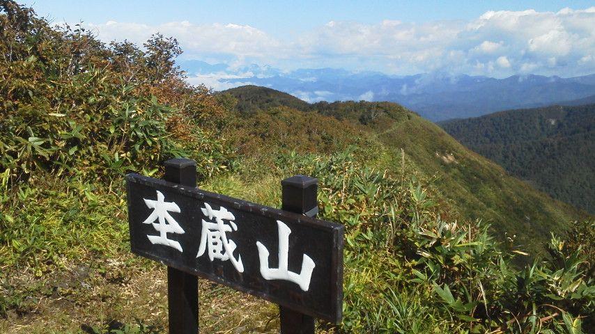 杢蔵山山頂.jpg