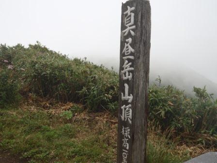 真昼岳山頂.jpg