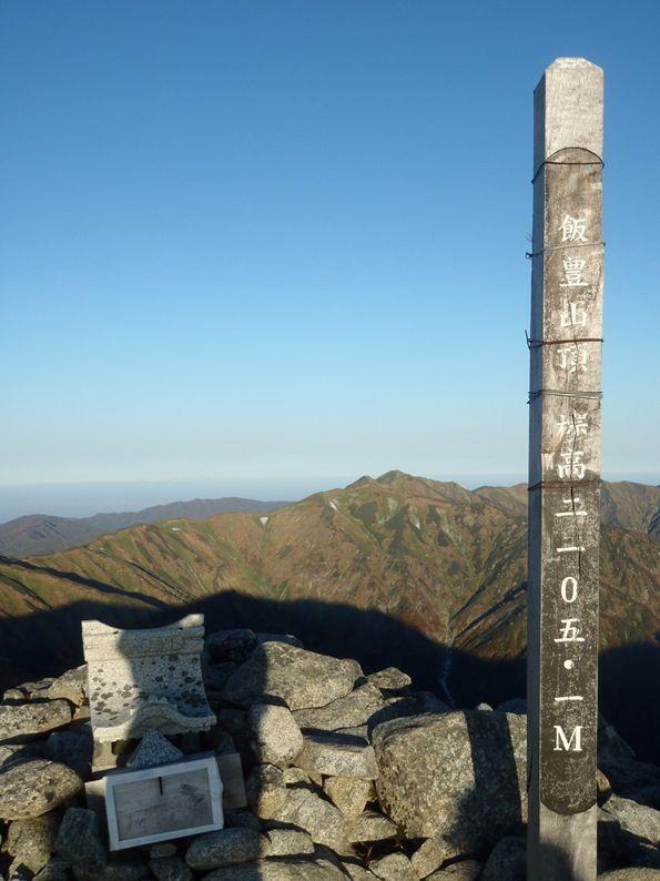 飯豊山頂と北俣岳.jpg