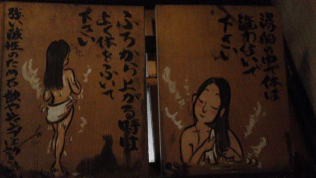 鳴子温泉4.jpg