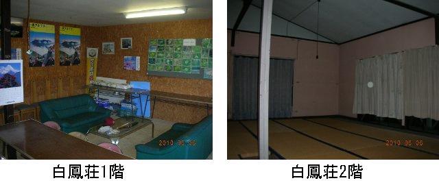 1207-hakuhousou-news-01.JPG