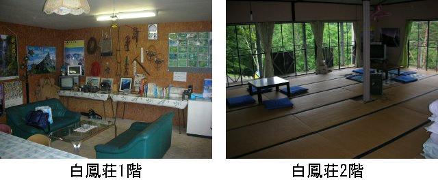 1207-hakuhousou-news-02.JPG