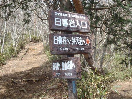 20130316-ryouzen-03.JPG