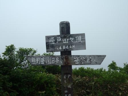 20130616-Zao-02.JPG