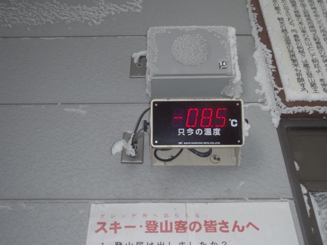 ゴンドラ終点の気温.JPG