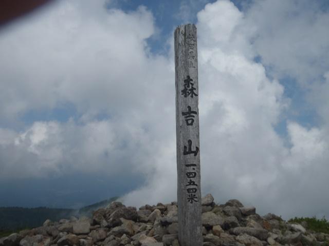 森吉山頂.JPG