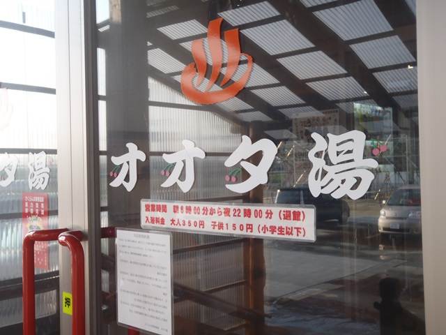 東根温泉・オオタ湯.JPG