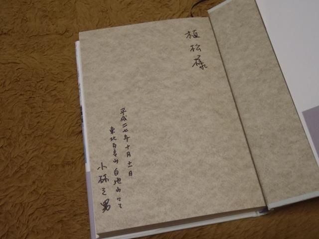 本人のサイン.JPG