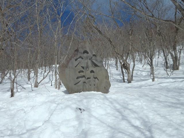 水神様も今年は雪少なく.JPG