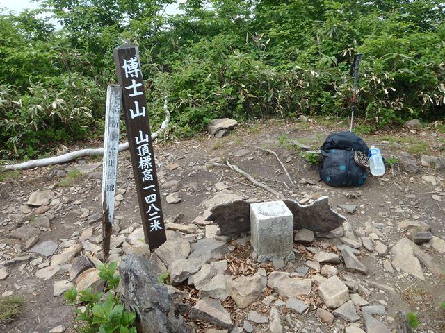 博士山山頂.JPG
