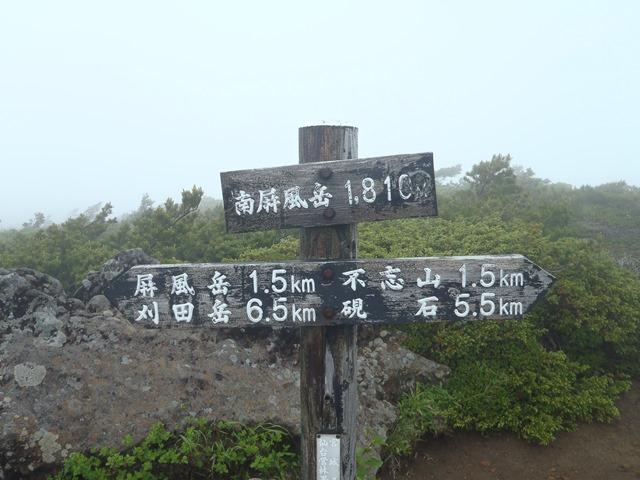 南屏風岳.JPG