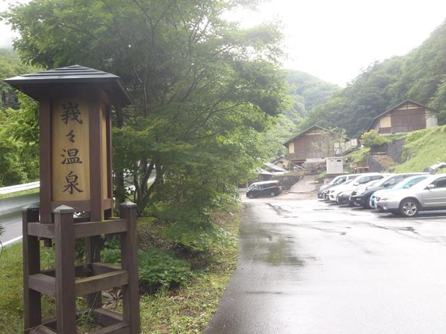 登山口峩々温泉.JPG
