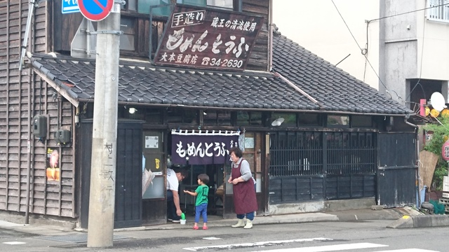 遠刈田の豆腐.JPG