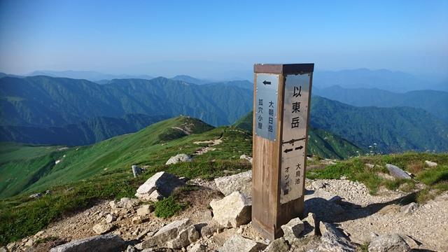 以東岳山頂.JPG