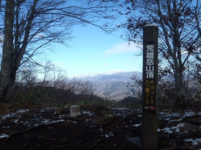 荒雄岳山頂.JPG