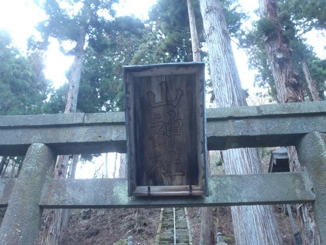 山神社.JPG