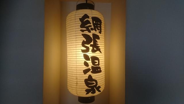 網張温泉2.JPG