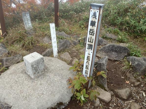 浅草岳山頂.JPG