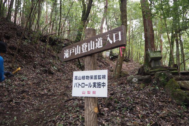 滝戸山登山口.JPG
