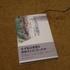 山で購入した本.JPG