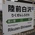 陸前白沢駅.JPG