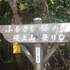 硯上山登山口.JPG