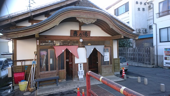 遠刈田温泉・壽の湯.JPG