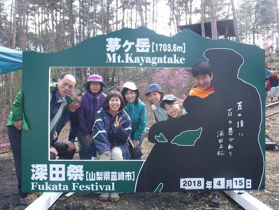 2018深田祭9.jpg