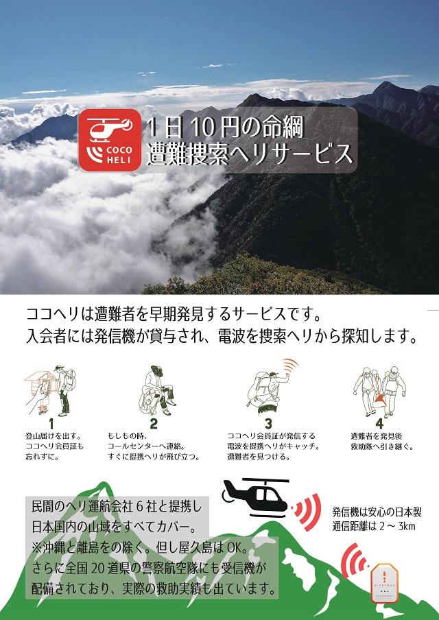 ココヘリ山梨岳連割引0001 - コピー640.jpg