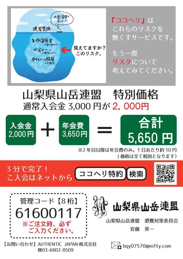 山梨県山岳連盟 - コピー9、13改 - コピー - コピー-images0001.jpg