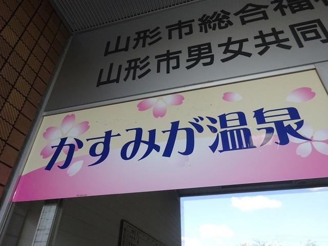 かすみが温泉.JPG