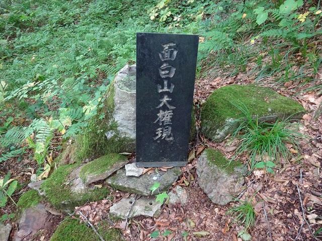 面白山大権現.JPG