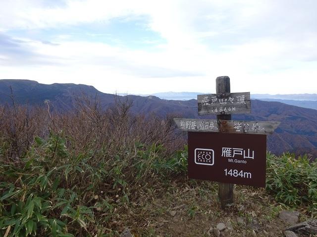 雁戸山頂.JPG