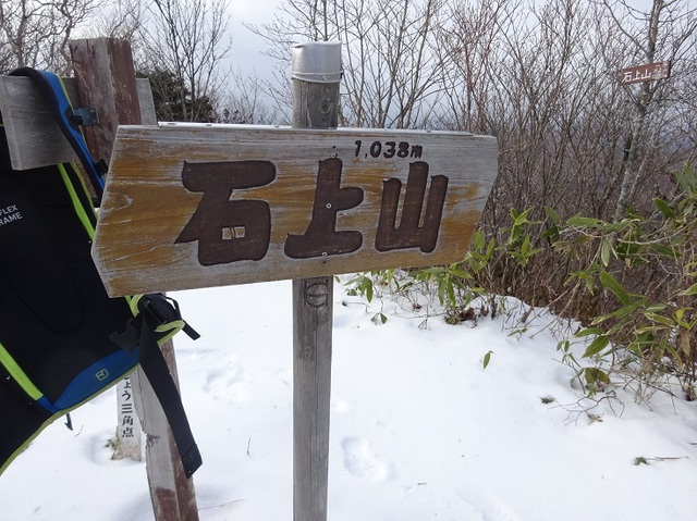 石上山山頂.JPG