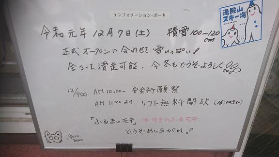 12月7日オープン.JPG