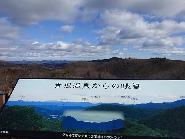 青根温泉.JPG