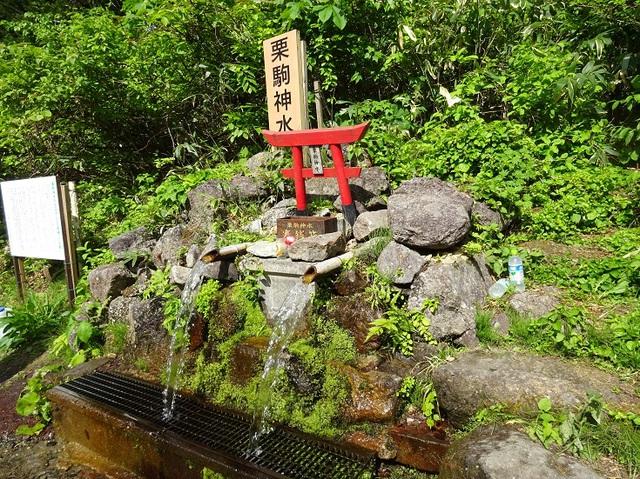 栗駒天然水.JPG
