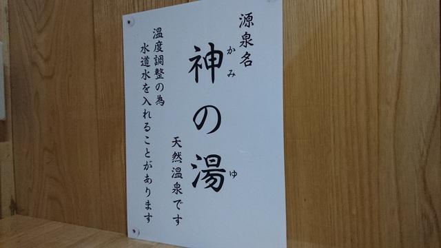 作並温泉神の湯1.JPG