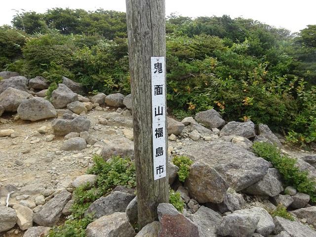 鬼面山山頂.JPG