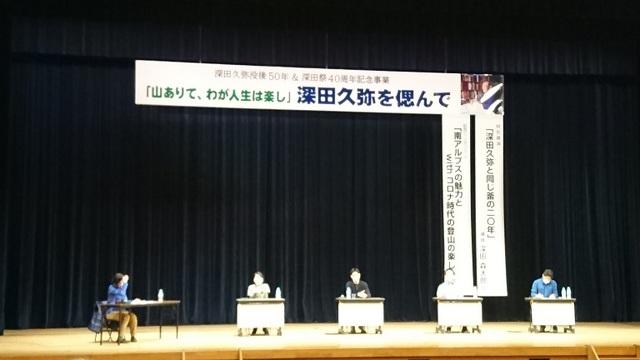 深田祭シンポジウム.JPG