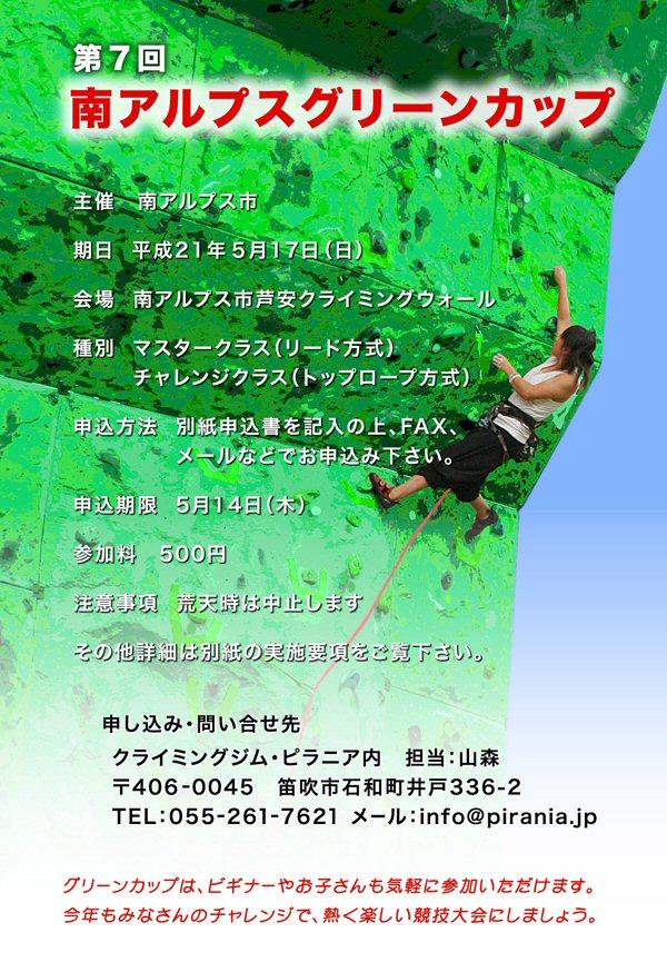2009greencup.jpg